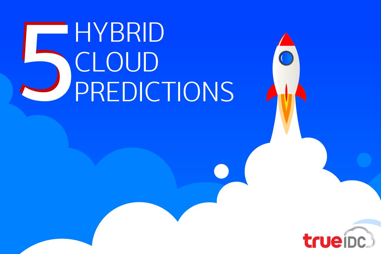5 การคาดการณ์ของ Hybrid Cloud ปี 2018