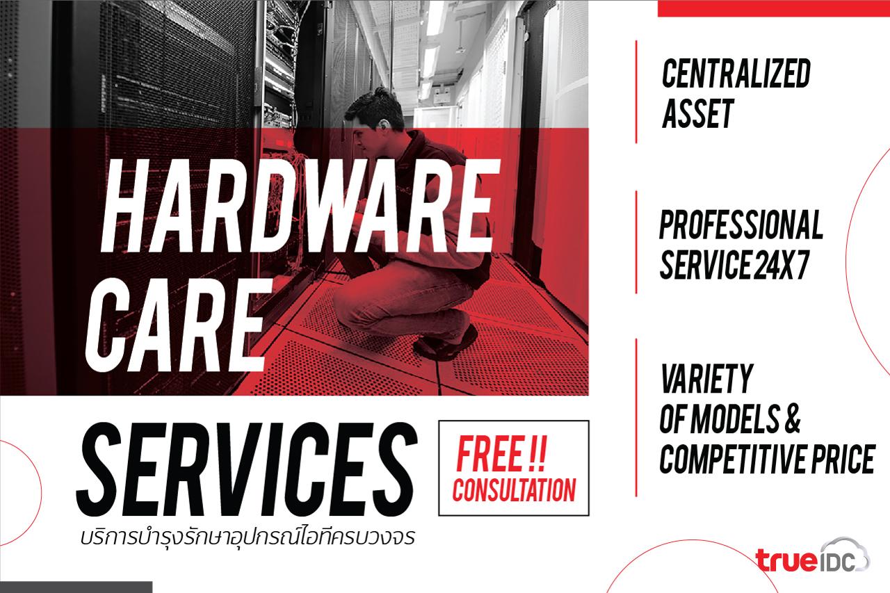 ตอบทุกโจทย์ของการบำรุงรักษาอุปกรณ์ไอที ด้วยบริการ Hardware Care จาก True IDC พร้อมรับคำปรึกษาฟรีจากผู้เชี่ยวชาญ
