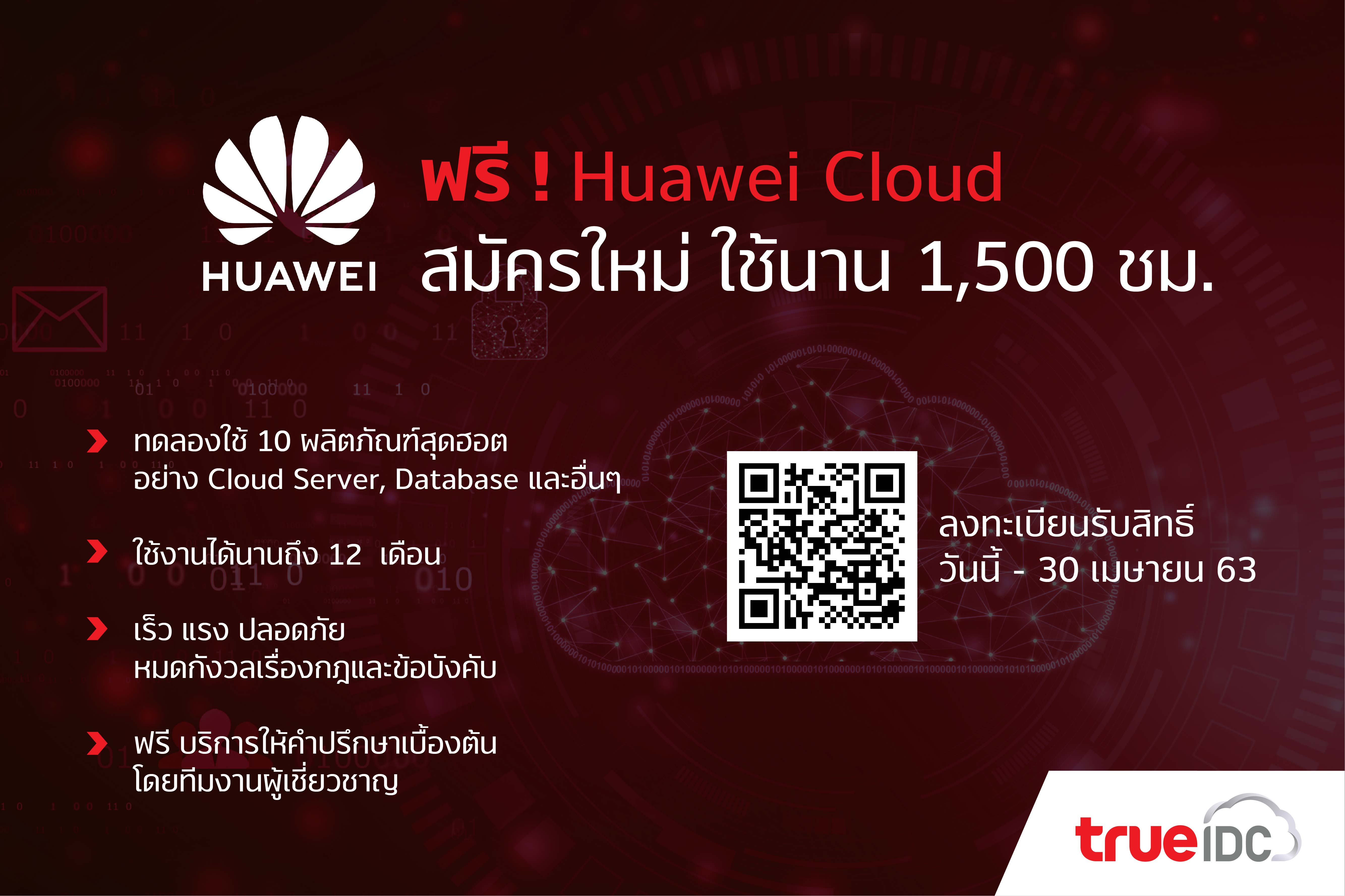 Huawei-cloud-free